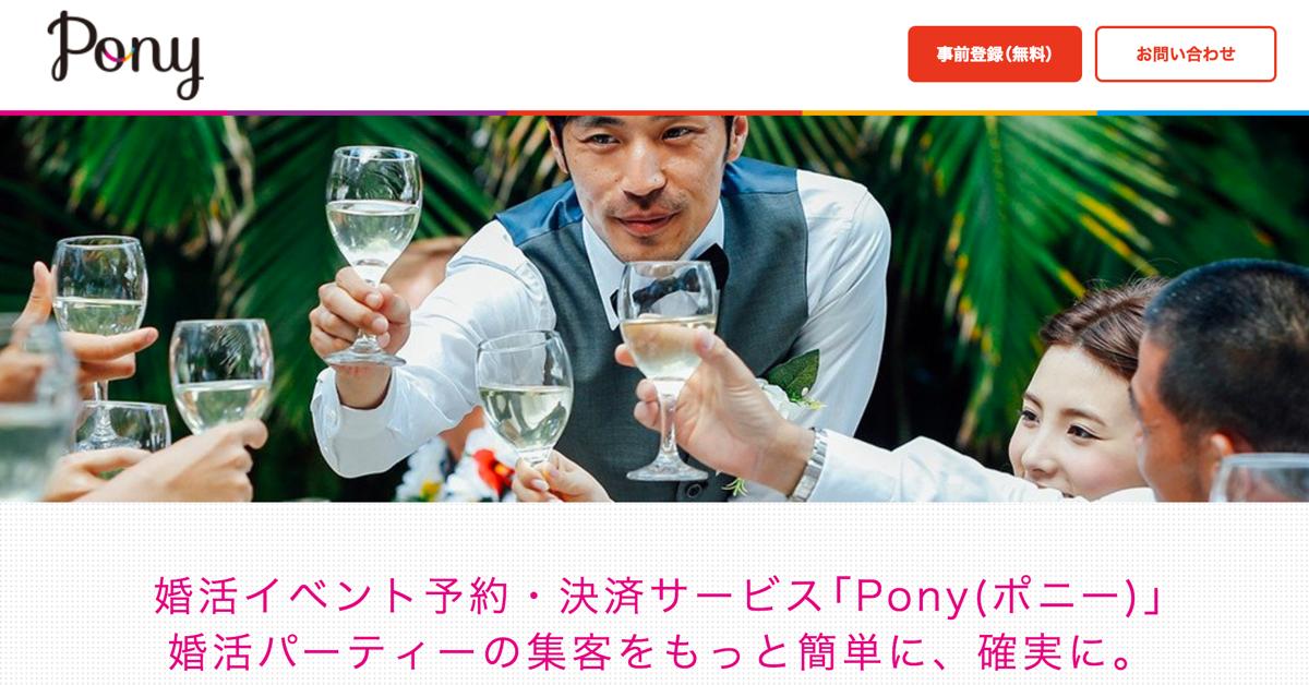 婚活パーティー予約・決済サービス_Pony_ポニー_