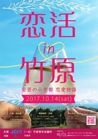 恋活in竹原