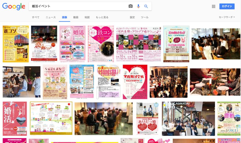 婚活イベント Google 検索結果