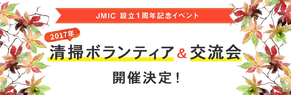 JMIC ボランティア婚活イベント