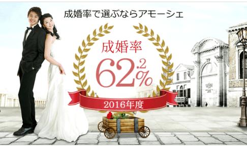 名古屋の結婚相談所アモーシェ