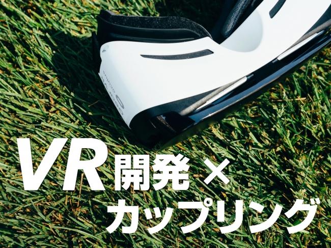 VRハックコン