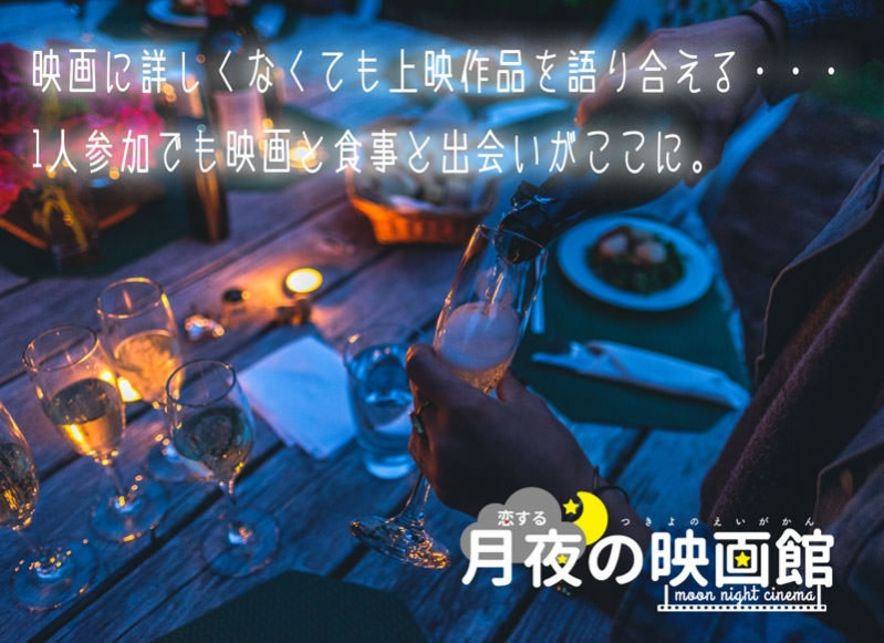 野外映画×合コン