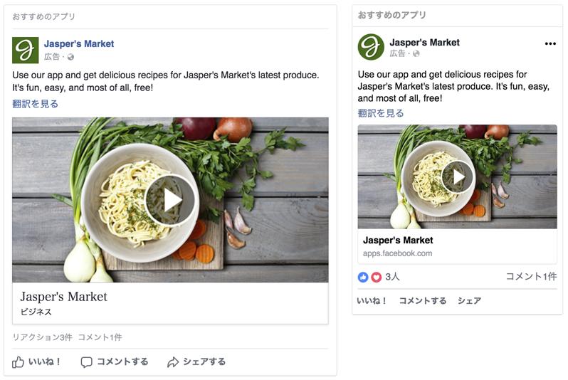 Facebook動画広告