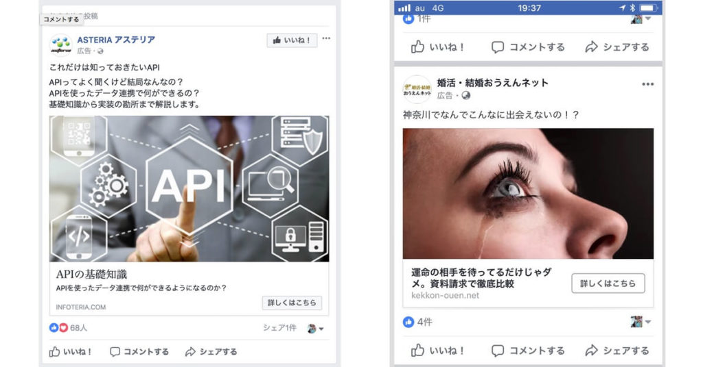 Facebook広告表示位置