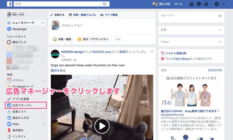 Facebookキャンペーンの作成