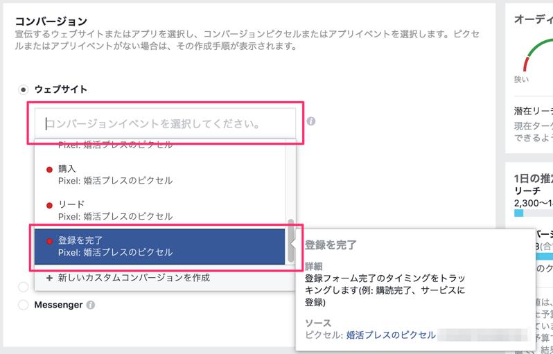 Facebookピクセルの選択