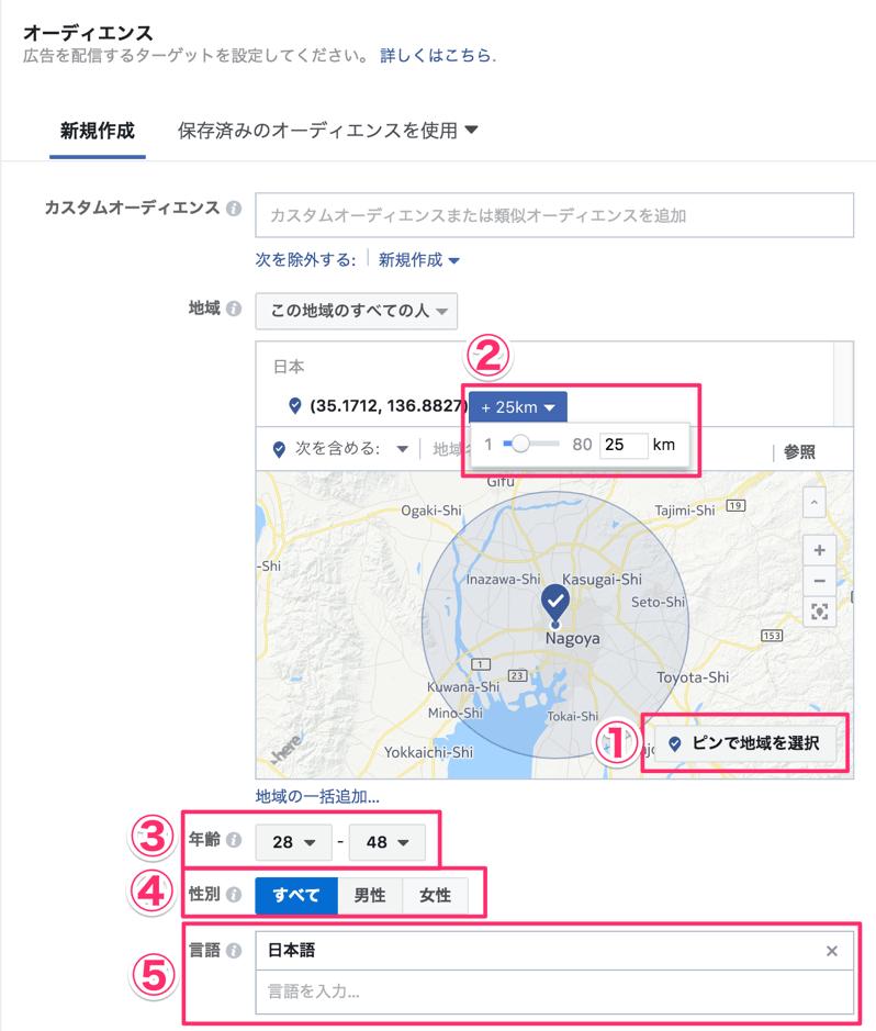 Facebook配信地域の設定