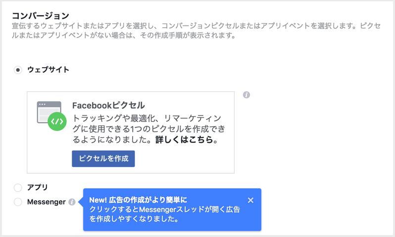 Facebookピクセルの設定