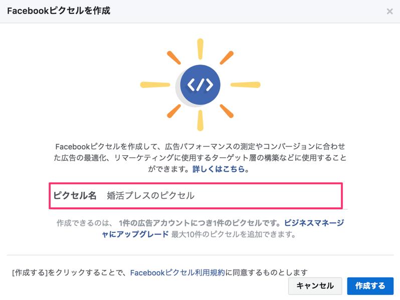 Facebookピクセル名の設定