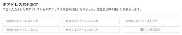 IPアドレスの除外設定