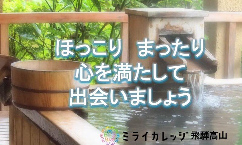「飛騨高山男子」×「首都圏女子」婚活ツアー開催
