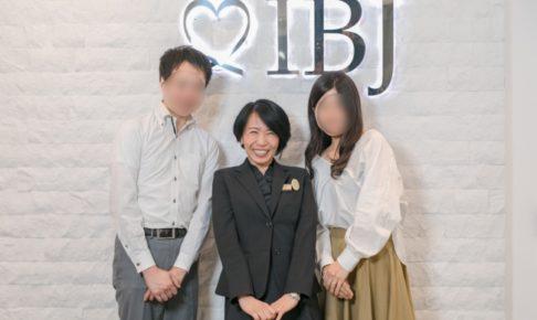 IBJ成婚数