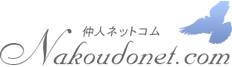 仲人ネットコム_logo