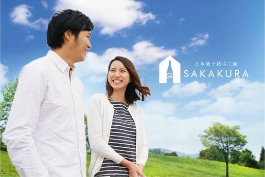 日本酒専門結婚相談所SAKAKURA