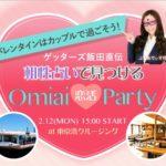 Omiaiパーティー