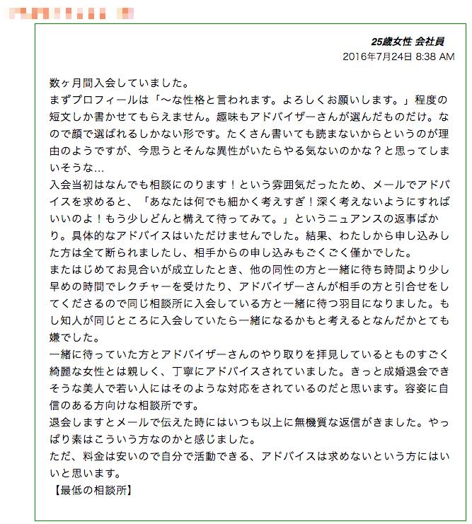 名古屋の結婚相談所(口コミ)