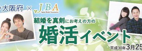 大阪・JBA
