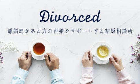 離婚歴がある方の再婚をサポートする結婚相談所