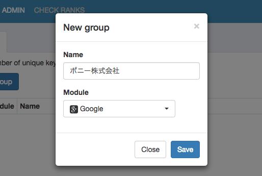 新しいグループを作成