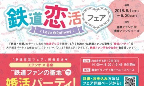 鉄道恋活フェア