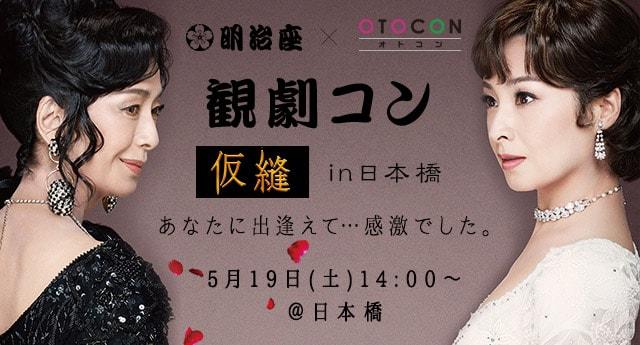 【OTOCON×明治座】観劇コン第5弾