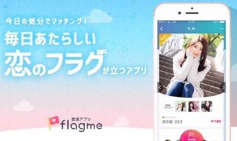flagme(フラグミー)