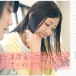 発達障害の方のための婚活サイト