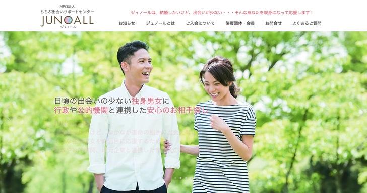 「出会いサポートセンターJUNOALL(ジュノール)」埼玉県秩父市 ...