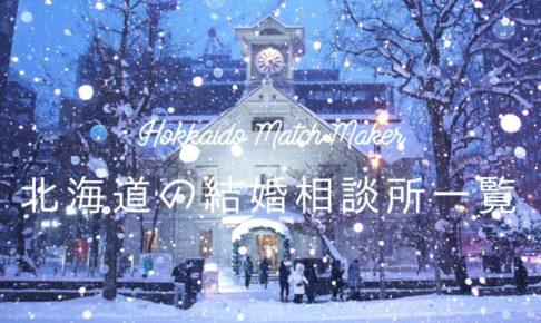 北海道の結婚相談所