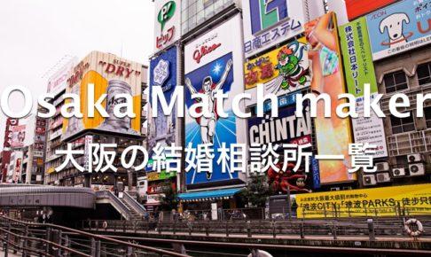 大阪の結婚相談所