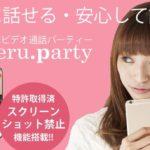 aeru.party