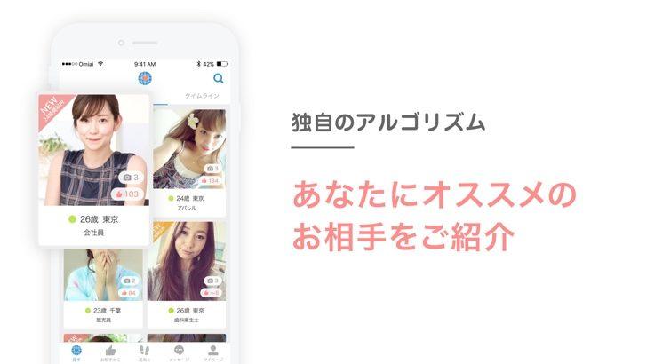 Omiai_スクリーンショット02