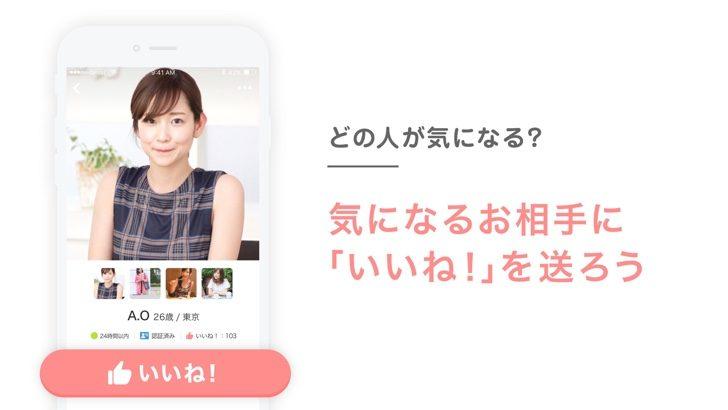 Omiai_スクリーンショット03