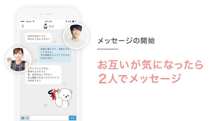 Omiai_スクリーンショット04