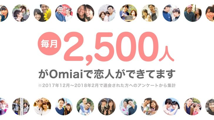 Omiai_スクリーンショット05