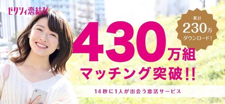 ゼクシィ恋結びスクリーンショット01