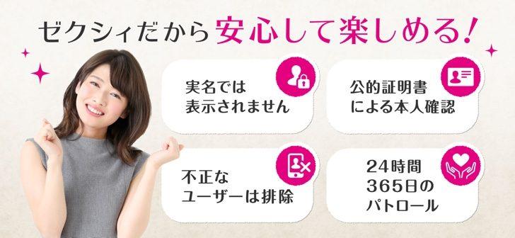 ゼクシィ恋結びスクリーンショット02