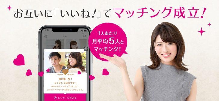ゼクシィ恋結びスクリーンショット03