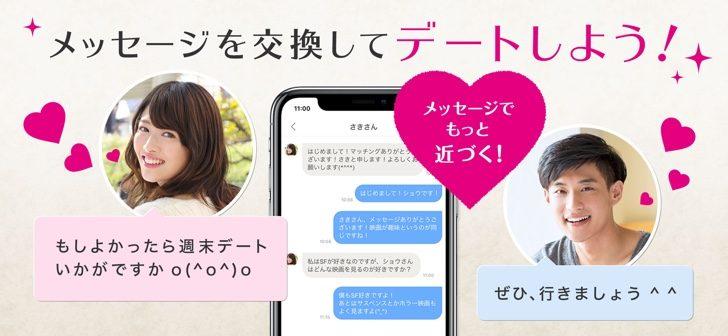 ゼクシィ恋結びスクリーンショット04
