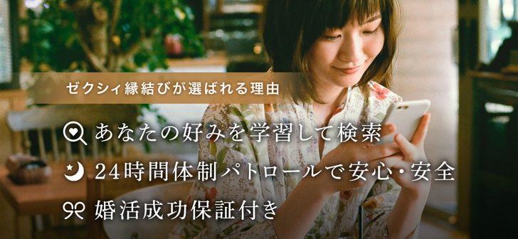 ゼクシィ縁結びスクリーンショット04