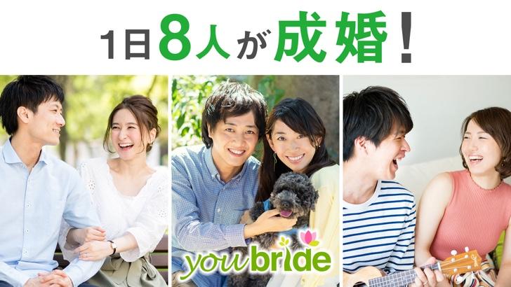 youbride成婚