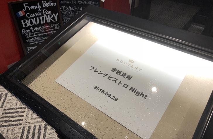 赤坂見附フレンチビストロNight