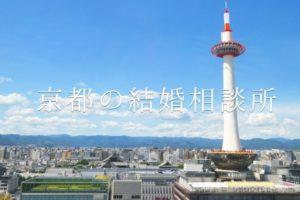 京都の結婚相談所