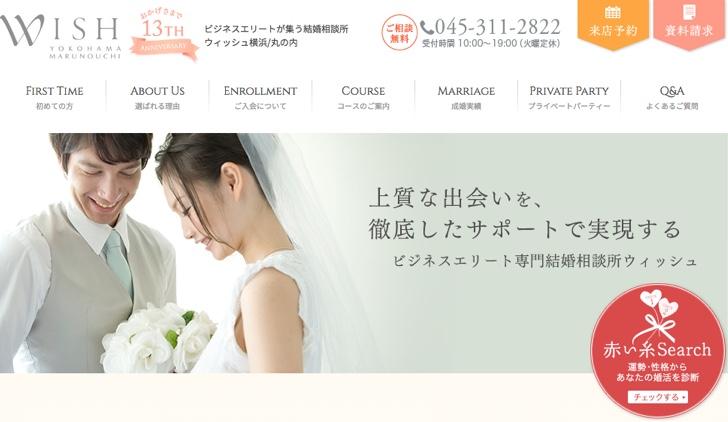 ビジネスエリート専門の結婚相談所【WISH ウィッシュ】