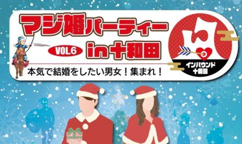マジ婚パーティーin十和田vol.6