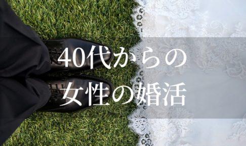 40代女性におすすめの婚活