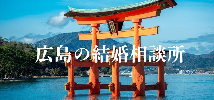 広島の結婚相談所