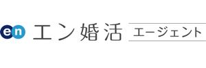 エン婚活エージェント-logo