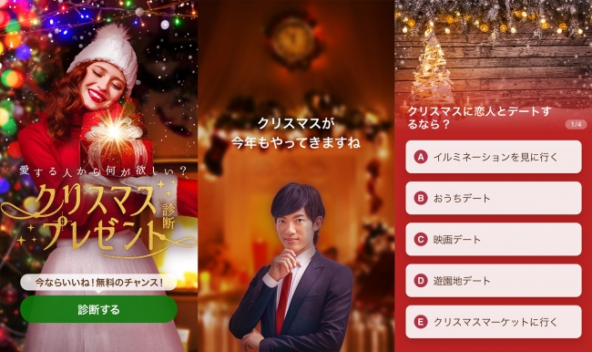 with『クリスマスプレゼント診断』